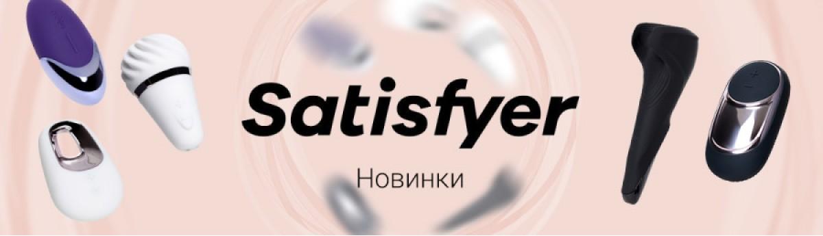 Новинки Satisfyer