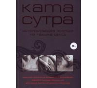 """Книга """"Камасутра XXI века."""