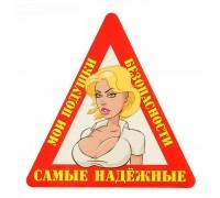 Наклейка на авто МОИ ПОДУШКИ БЕЗОПАСНОСТИ