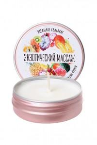 Массажная свеча «Экзотический массаж» с ароматом тропических фруктов