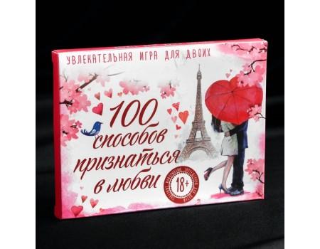 """Романтическая игра """"100 способов признаться в любви"""" (50 карточек)"""