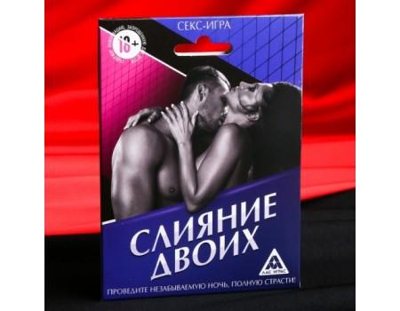 Секс-игра Слияние Двоих (10 карточек)
