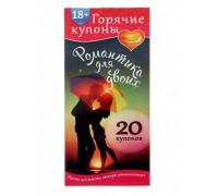 Горячие купоны для двоих «Романтика