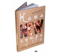"""Книга """"Новая Камасутра: самая полная версия"""""""